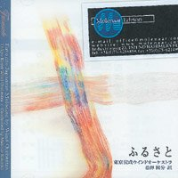 Furusato - Favorite Japanese Melodies by Wind Orchestra