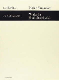 Works for Shakuhachi Vol. 1